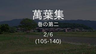 万葉集読み上げ 巻2 (105-140)