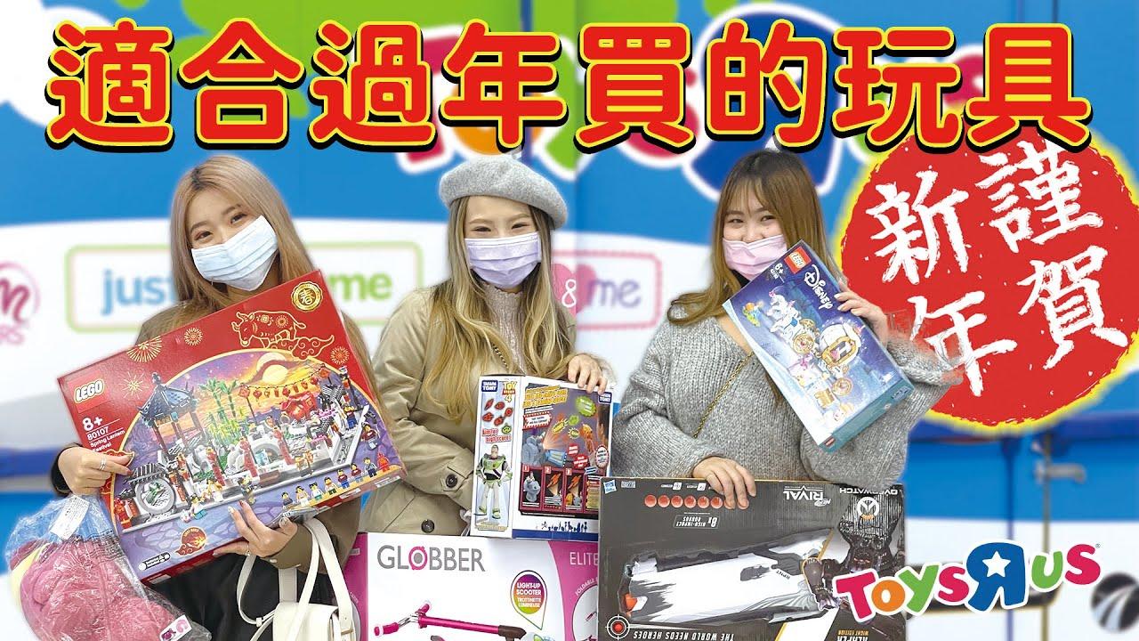 適合過年買的玩具! 連我哥都愛! 晚上暗暗的玩最棒! 最愛.吃貨們 @台灣玩具反斗城