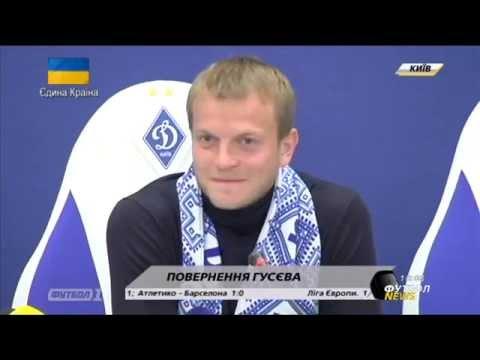 Гусев рассказал про Бойко