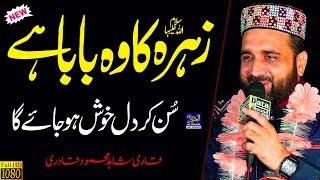 Qari Shahid Mahmood Naats    ik Me hi Nahi Un Per Qurban Zamana Hai    Best Punjabi Urdu Naat Sharif