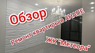 Обзор ремонта квартиры в ЖК ''Метеора'' г.Анапа