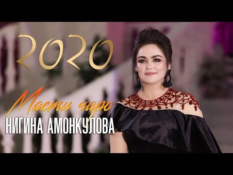 Нигина Амонкулова - Масти чаро  Nigina Amonkulova - Masti charo 2020.mp3