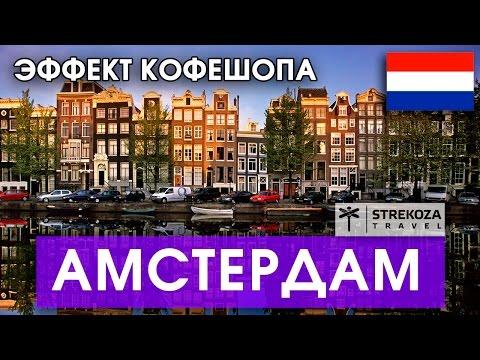 ЕВРОТУР. Амстердам. Волшебные пироги. Самостоятельные путешествия с STREKOZA.travel - Ржачные видео приколы