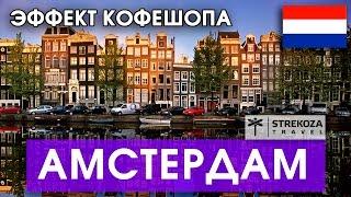 ЕВРОТУР. Амстердам. Волшебные пироги. Самостоятельные путешествия с STREKOZA.travel