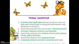 Английский до автоматизма за 15 недель с Анастасией Божок, 14 урок отзыв