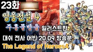 고전명작] 영웅전설4 주홍물방울 - 일러스트판 23화 …