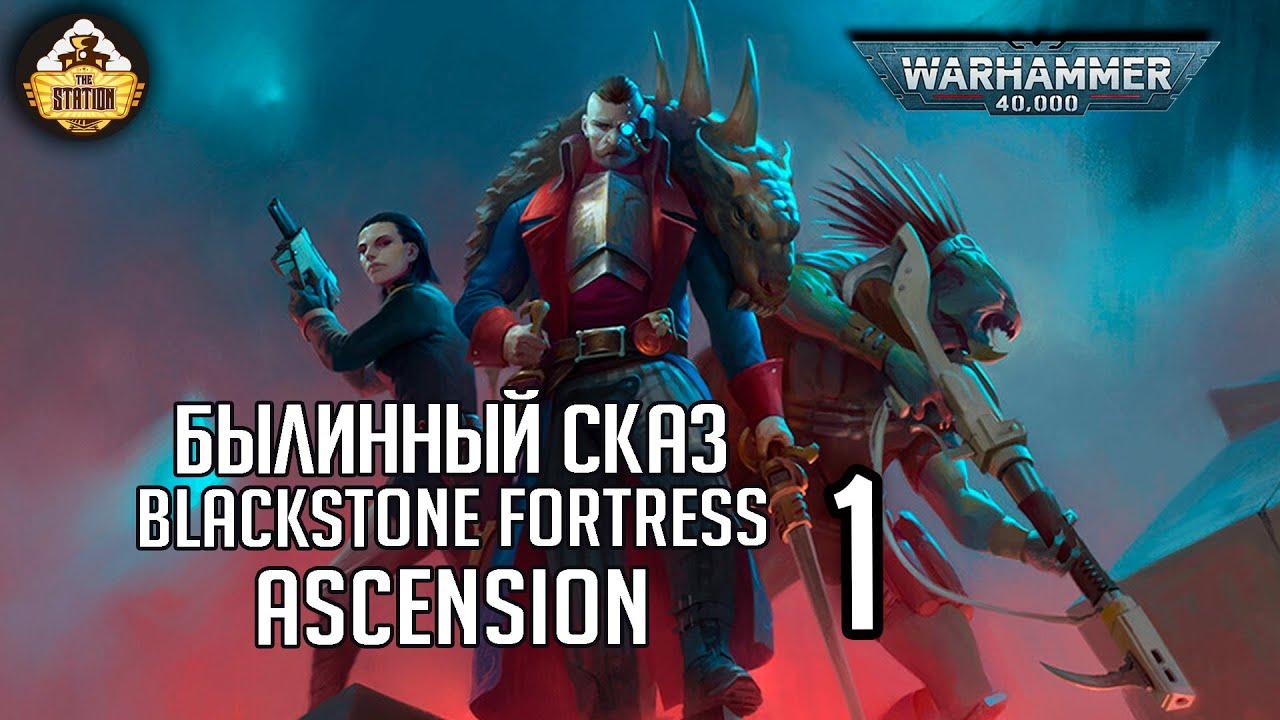 Blackstone Fortress  Ascension | Былинный сказ | Часть 1 | Warhammer 40000