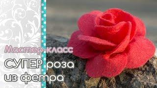 💐☺Цветы из ткани | Роза своими руками - DIY crafts: FELT ROSES(Еще одна прекрасная роза из фетра. Еще один прекрасный цветок, выполненный своими руками. Предыдущие можно..., 2016-10-27T06:10:19.000Z)