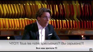 максим Галкин говорит на французском. Оценка преподавателя. Разбор ошибок.
