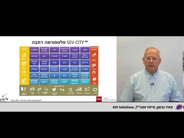 """מאיר גבעון, מייסד ומנכ""""ל GIV במפגש הוירטואלי בנושא טרנספורמציה דיגיטלית בארגונים- IT for IDF"""