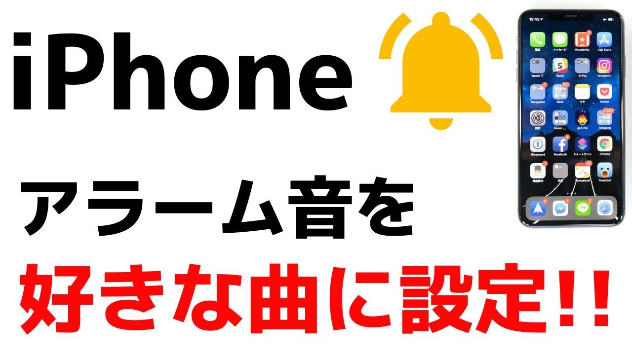 曲 な アラーム iphone 好き