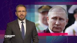 НАСТОЯЩЕЕ ВРЕМЯ с Сергеем Дорофеевым | 31 июля 2017