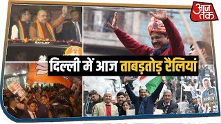 Delhi में आज ताबड़तोड़ रैलियों का दिन, Shah करेंगे 3 जनसभा, Kejriwal की भी 3 रैली