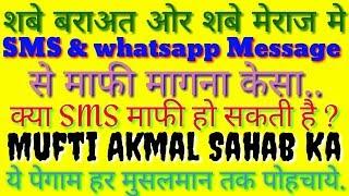 SMS & whatsapp Messages Se Maafi Magna Kesa.Mufti Akmal Sahab!Shabe Baraat Pe SMS Se Maafi Magna kes