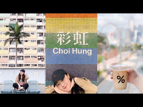 hong-kong-vlog|華嫂冰室、香港酒吧慶生、米其林餐廳、體驗早茶
