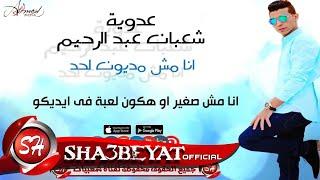 عدوية شعبان عبد الرحيم انا مش مديون لحد اغنية جديدة حصريا على شعبيات 2016 Adawya Sha3ban