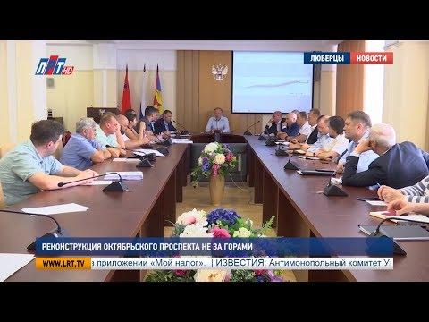 Реконструкция Октябрьского проспекта не за горами