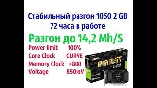 Стабильный разгон на видеокарте 1050 2gb mining.1050 2gb майнинг. Разгон gtx 1050 2gb для майнинга