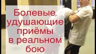 Болевые приемы в реальном бою . UFC. Смешанные единоборства. Клуб ММА. ФайтБРО - Москва