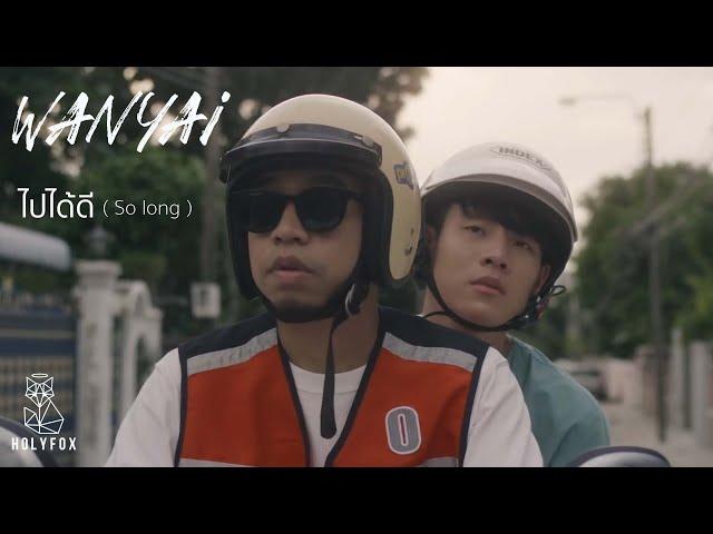 Wanyai แว่นใหญ่ - ไปได้ดี | So Long [Official MV]
