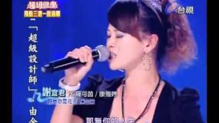 20100821 超級偶像 5.謝宜君:野草亦是花