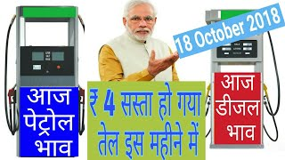 #fuelprice #today👍  आज जानिए तेल के भाव 18 अक्टूबर 💰💯 ? बड़ी खुशखबरी ₹4 सस्ता हुआ