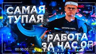 САМАЯ ТУПАЯ РАБОТА ЗАРАБОТОК 0 РУБЛЕЙ В ЧАС BLACK RUSSIA RP CRMP MOBILE