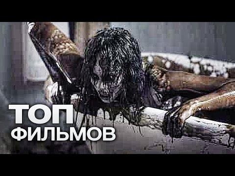 ТОП-10 ЛУЧШИХ ФИЛЬМОВ УЖАСОВ (2014) - Видео онлайн