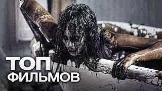 ТОП-10 ЛУЧШИХ ФИЛЬМОВ УЖАСОВ (2014)