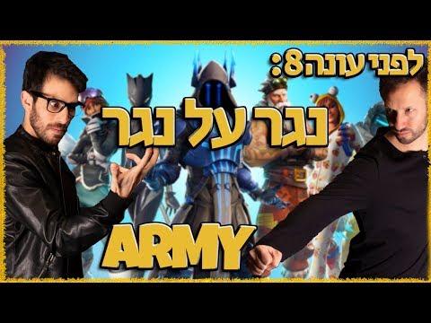 נגר על נגר: ארמי! צבא מול צבא - באי הנגרים!