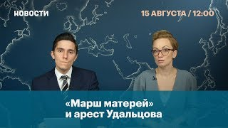 «Марш матерей» и арест Удальцова