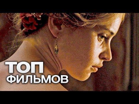 10 ФИЛЬМОВ, КОТОРЫЕ УДИВЯТ ДАЖЕ ИСКУШЕННОГО ЗРИТЕЛЯ! - Видео онлайн
