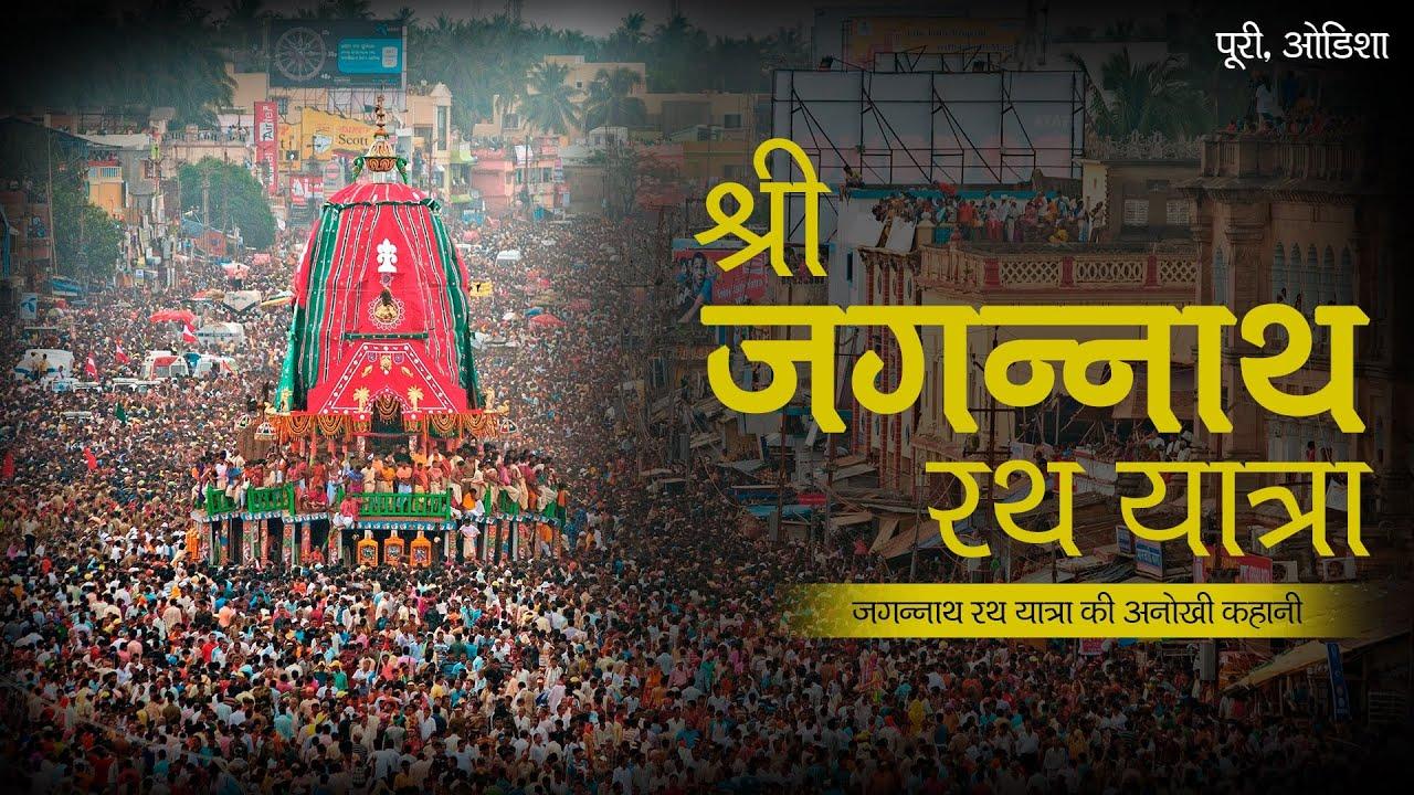 Story of Jagannath Rath Yatra | Jagannath Rath Yatra ki kahani