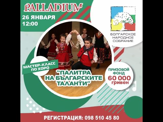 «Палитра на българските таланти»