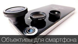 Как фотографировать на смартфон круче всех?(Подписка на Revolver Lab - http://goo.gl/QKccBU Заказать объективы: http://goo.gl/kXO8Tc Альбом