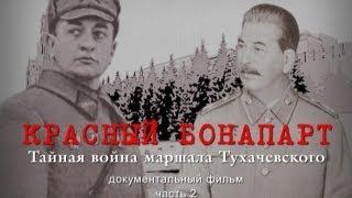 Красный Бонапарт: Тайная война маршала Тухачевского