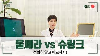 [ENG SUB] 리프팅의 대명사, 울쎄라와 국산 울쎄라로 불리는 슈링크. 차이점이 궁금하다! Ulthera vs Shurink
