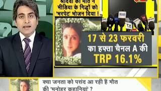 DNA: Watch Daily News and Analysis with Sudhir Chaudhary, March 08, 2018
