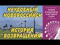 Хабаровск Новороссийск Хабаровск Почему я вернулся mp3