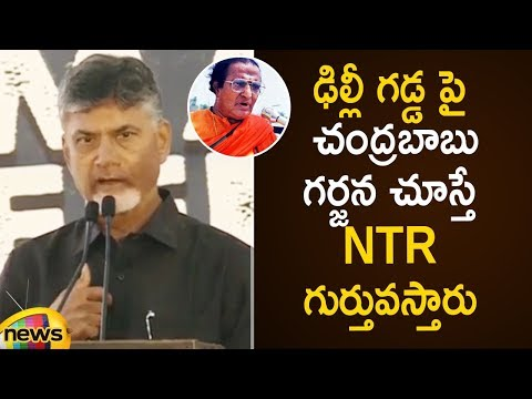 Chandrababu Naidu Remembers NTR At Dharma Porata Deeksha In Delhi | AP Special Status | Mango News