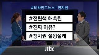 [비하인드 뉴스] 전원책 해촉된 진짜 이유? 정치권