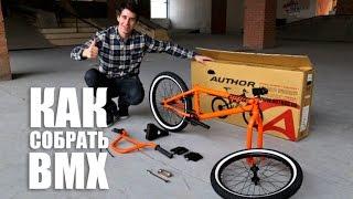 Как собрать велосипед из коробки (BMX комплит) | Школа BMX Online #45 [Дима Гордей 2015](Этот BMX стоит 25 000 руб, кто заинтересовался пишите мне в личку - https://vk.com/dima_gordey На днях мне дали на тест BMX..., 2015-02-19T15:56:21.000Z)