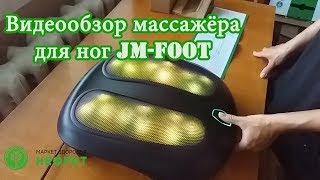 Видеообзор массажера для ног JM Foot клиента