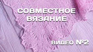 видео №2 //Совместное вязание// ШАЛЬ-БАКТУС ХОЛДЕН