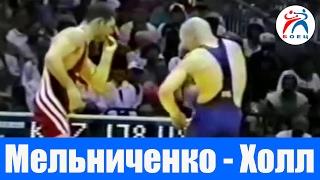Греко Римская борьба.  Мельниченко - Холл. Финал