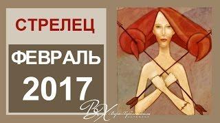Гороскоп СТРЕЛЕЦ Затмения Февраль 2017 от Веры Хубелашвили