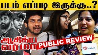 Adithya Varma Movie Public Review