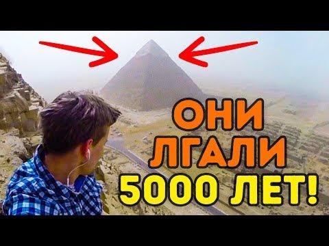 Тайна Пирамиды Хеопса