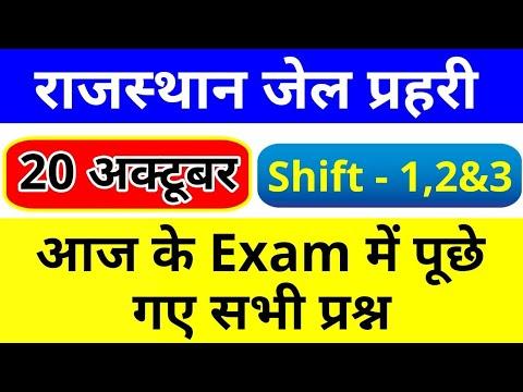 Rajasthan Jail Prahari 20 October All...