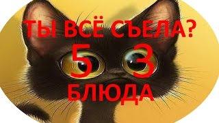 Влог. 53 блюда китайки!!! Дегустация китайской кухни